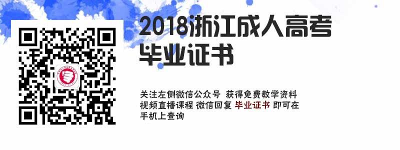 2018安徽成人高考毕业证书.jpg