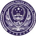 山东警察学院成教logo