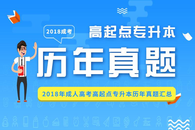2018年山东成人高考试题汇总_真题汇总_模拟试题
