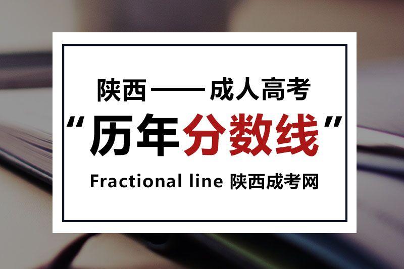 陕西省历年成人高考分数线