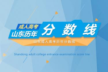 山东成人高考历年最低录取分数线汇总