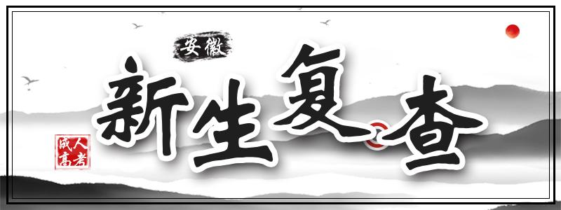 新生复查.jpg