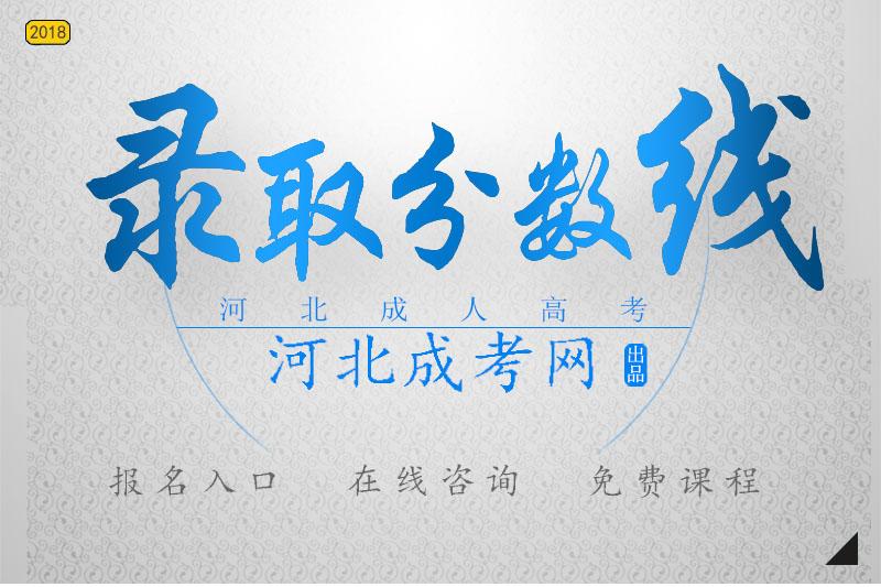 河北省成人高考历年录取分数线汇总