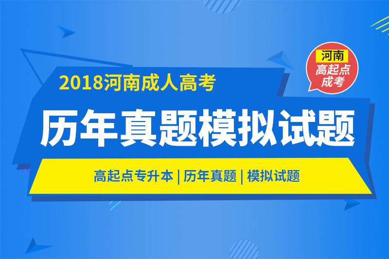 2018年河南成人高考高起点、专升本试题以及真题汇总