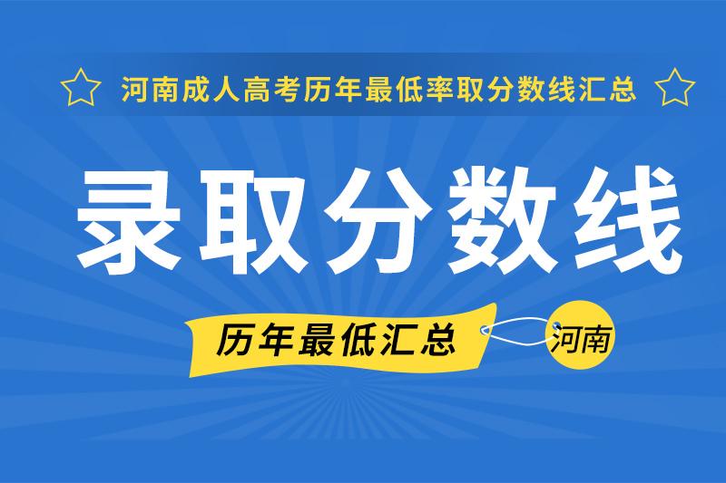 河南省成人高考2007-2018年最低录取分数线汇总