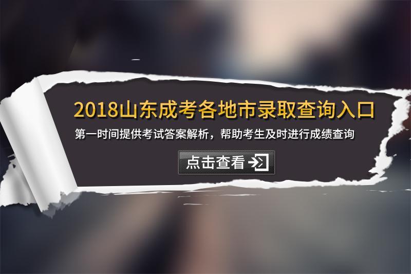 2018年山东省成人高考各地市录取查询汇总