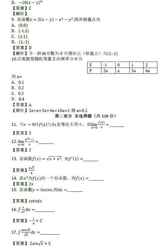 安徽成考网:2019年成人高等学校招生全国统一考试高等数学(二)真题及答案