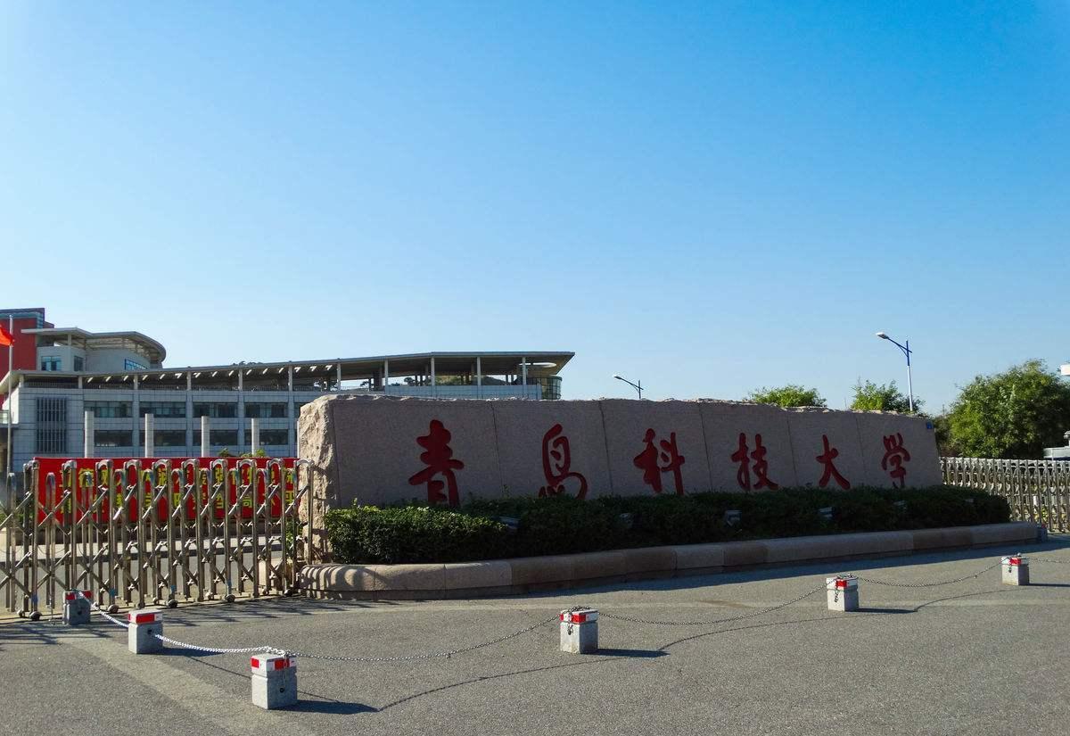青岛科技大学成人高考招生简章,青岛科技大学成考报名