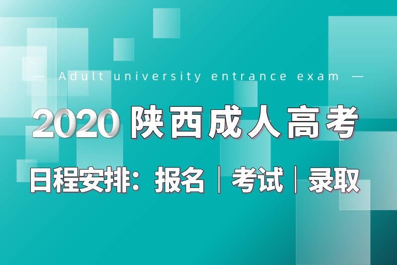 2020年陕西成人高考时间安排