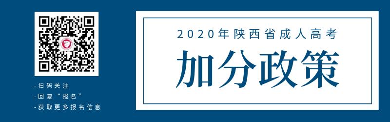 关于陕西省成人高考照顾加分政策