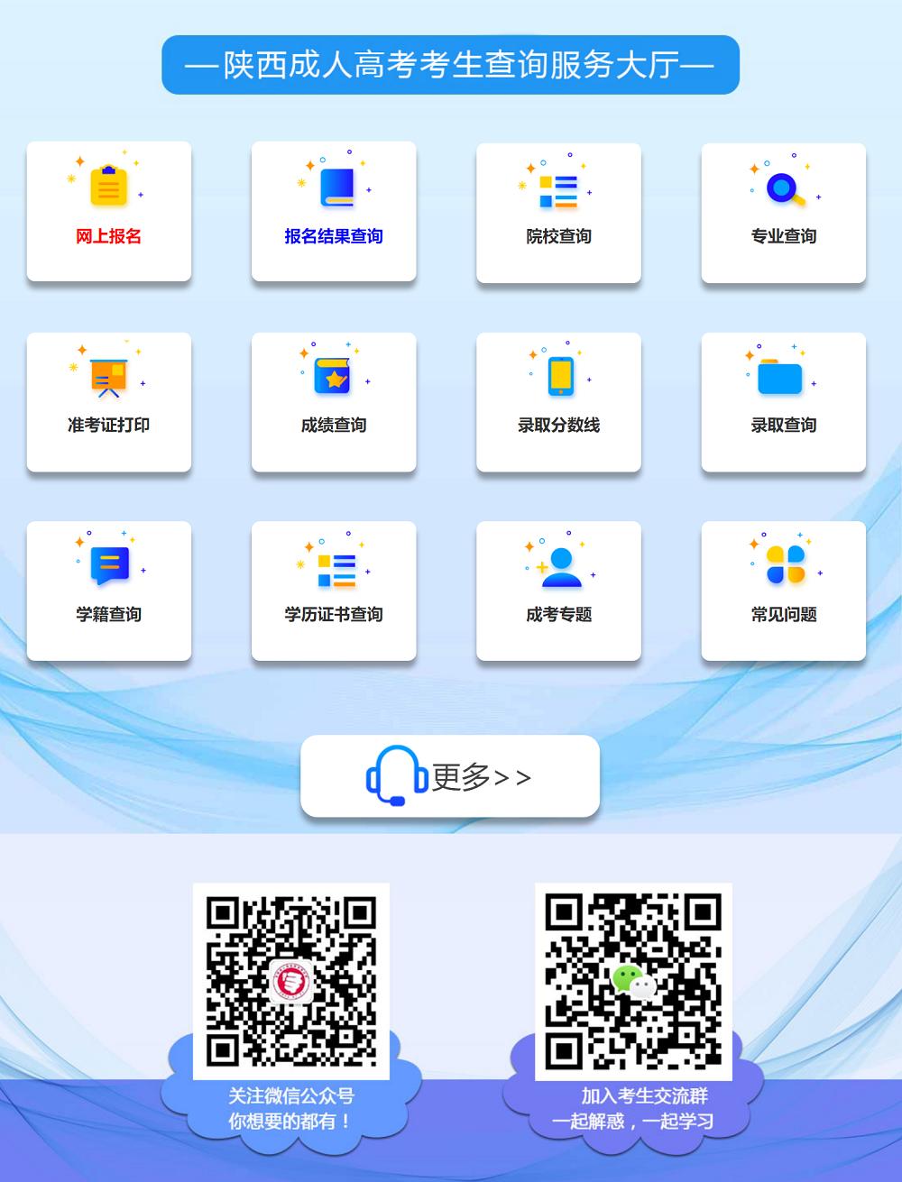 陕西成考网微信公众号-陕西省成考网