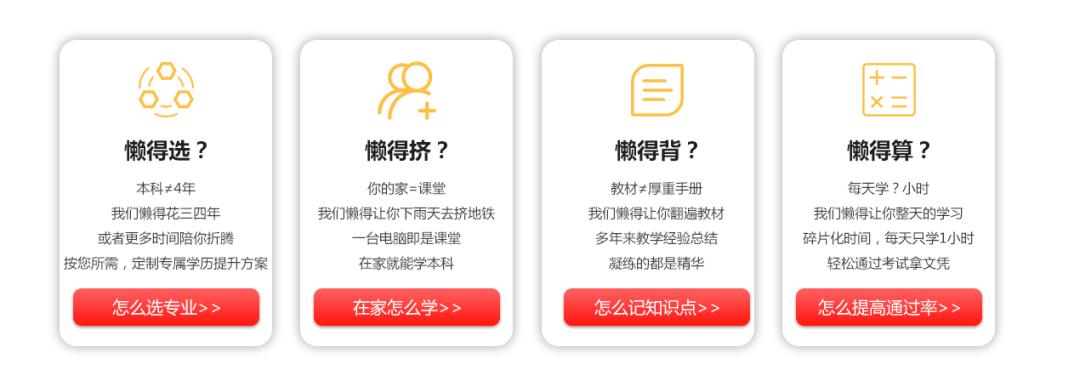 【解读】山东成人高考报名有名额限制?