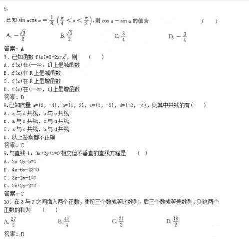 2020山东成人高考备考:数学每日一练(8.12)含答案