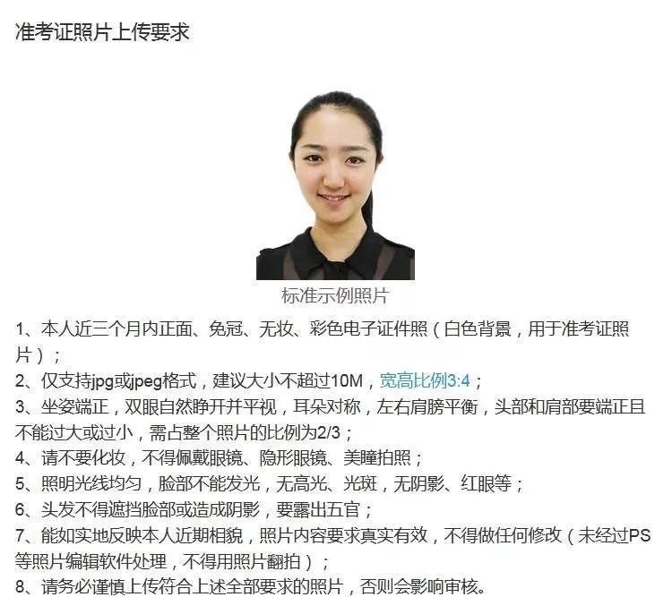 【官宣】2020年安徽省成人高考网上报名须知
