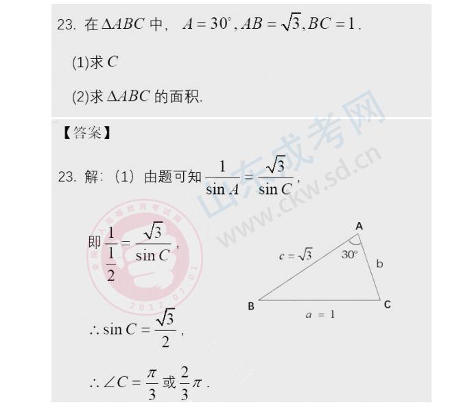 2020年山东成人高考高起点《数学》答案