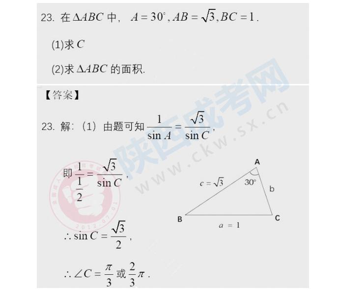 2020年陕西成人高考高起点《数学》答案