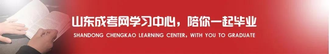 喜报!山东成考网学习中心学子再创佳绩!