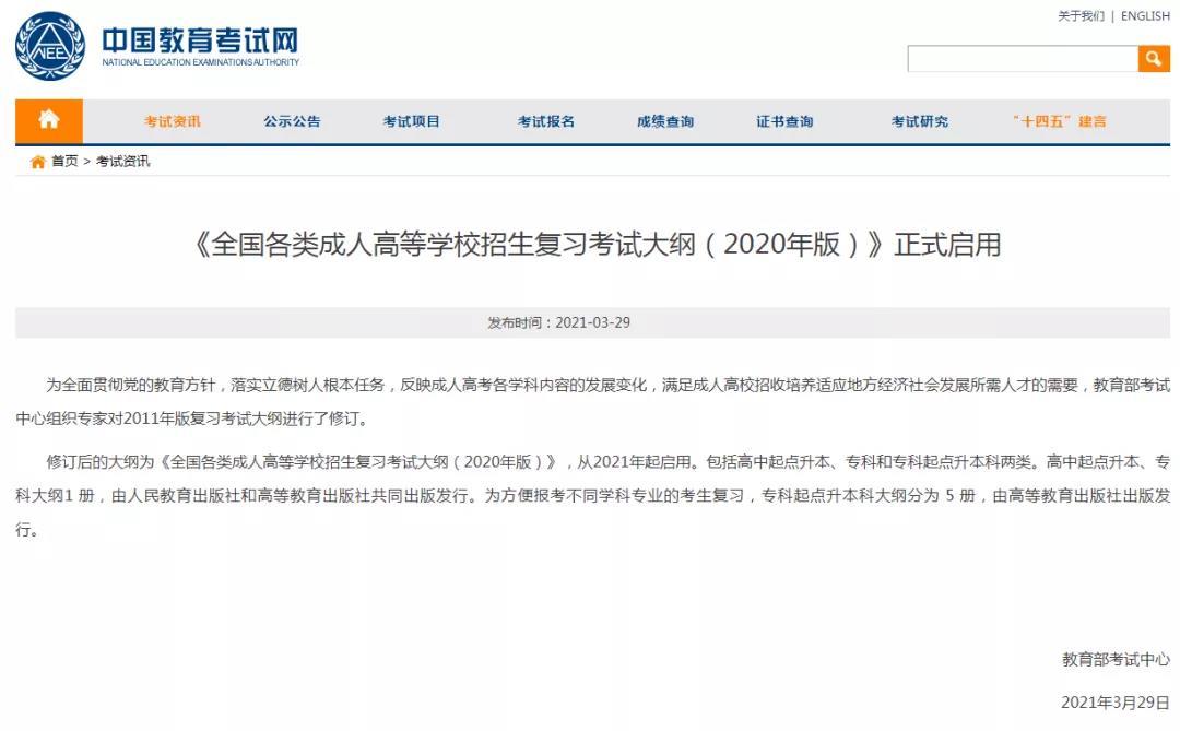 陕西省成考自2021年起启用新大纲