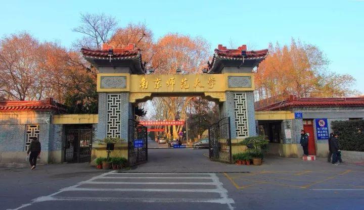 2021年南京师范大学成人高考招生简章