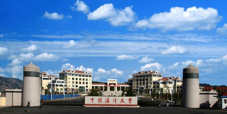 2021年中国海洋大学成人高考招生简章