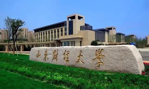 2021年山东财经大学成人高考招生简章